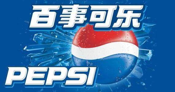 Pepsi Chinese