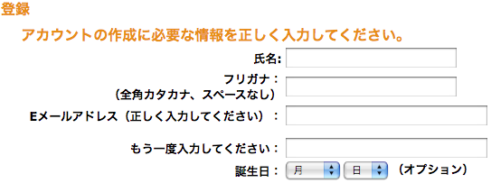 Amazon Sign-up in Japanese