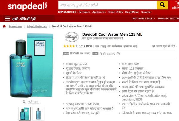Snapdeal Hindi Translation Mistake