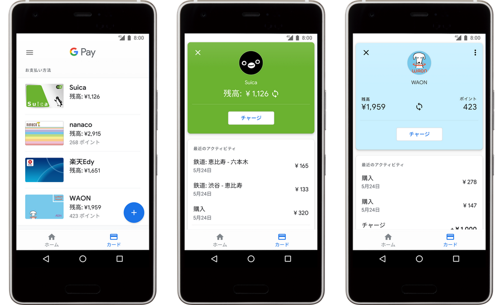 Google Pay Suica WAON nanaco rakuten