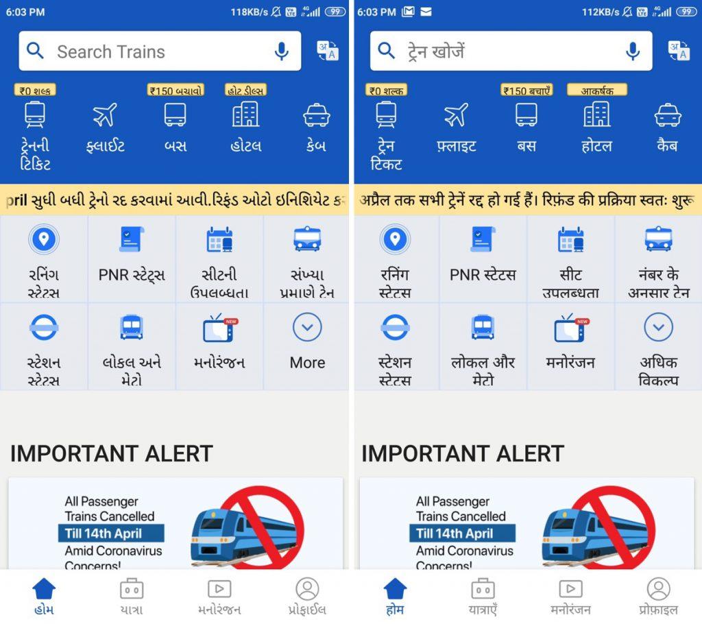 Ixigo travel app gujarati hindi